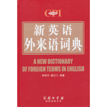 新英语外来语词典