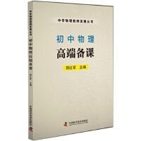 【TH】初中物理高端备课 邢红军 中国科学技术出版社 9787504667038