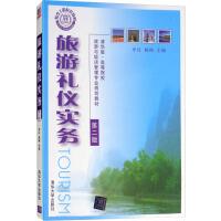 旅游礼仪实务 第2版 清华大学出版社