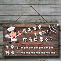 wifi挂牌提示牌店铺木质复古定制个性wi-fi密码标识wifi牌子创意