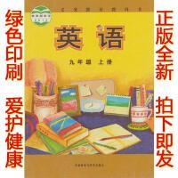 包邮正版201九年级上册英语书外研版英语九年级上册课本教材英语书九年级上册外研版九年级上册英语书初三英语上册教科书