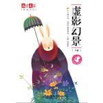 《儿童文学 选萃》精品系列--虚影幻景(下卷) 徐德霞 中国少年儿童出版社