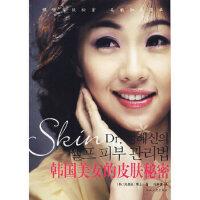 韩国美女的皮肤秘密