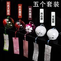 创意日式和风樱花玻璃风铃手工铃铛卧室挂饰