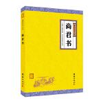 商君书(谦德国学文库,战国时期法家学派的代表作,中国家喻户晓的人物商鞅及其后学的著作汇编。)