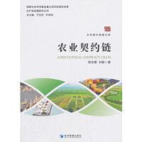 农业契约链 徐忠爱,刘敬,王先庆,叶祥松 经济管理出版社