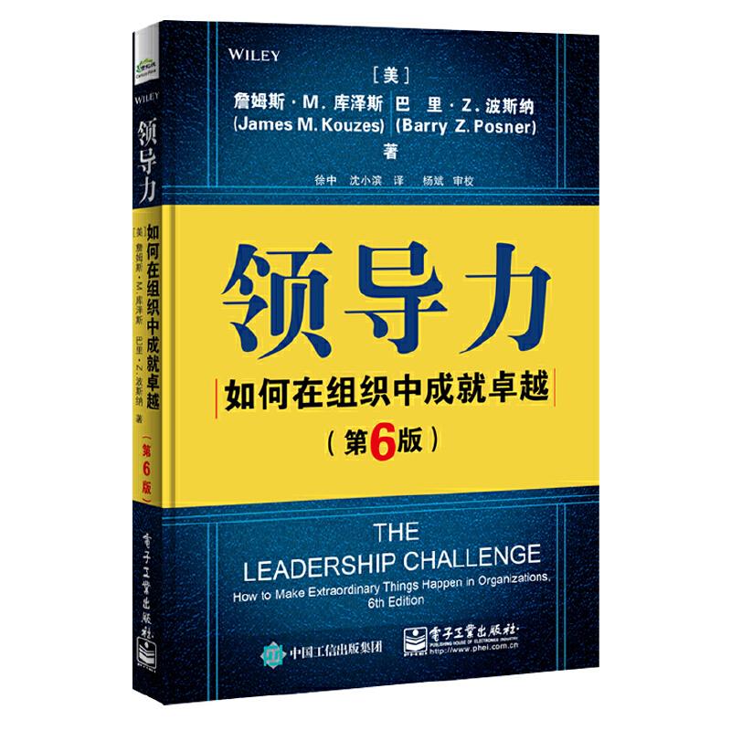 领导力:如何在组织中成就卓越(第六版) 苹果、IBM、谷歌、迪士尼、西门子、波音、丰田、雀巢等世界500强自上而下通用的领导力法则!被翻译成20多种语言,全球畅销250万册的领导力权威经典著作!《福布斯》《纽约时报》《商业周刊》经典畅销书!