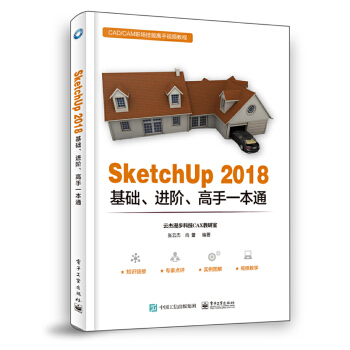 SketchUp-2018基础、进阶、高手一本通(pdf+txt+epub+azw3+mobi电子书在线阅读下载)