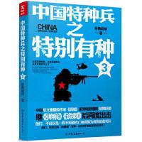中国特种兵之特别有种.3
