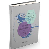 二十世纪西方文学理论(纪念版)