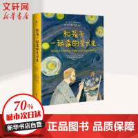 和孩子一起读的艺术史 北京联合出版社