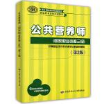 公共营养师(国家职业资格三级)(第2版)