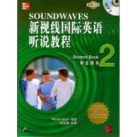 新视线国际英语听说教程 学生用书2
