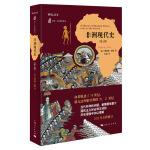 非洲现代史(第三版)