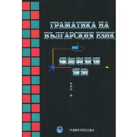 保加利亚语语法