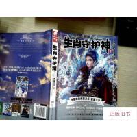 【二手旧书9成新】生肖守护神(3 新版)