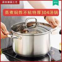 寸年汤锅304不锈钢加厚家用小煮锅蒸煮粥面奶瓶锅燃气煤气电磁炉锅具