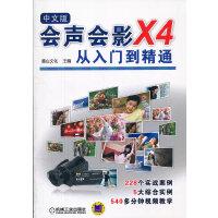 中文版会声会影X4从入门到精通