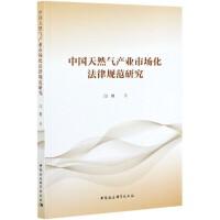 中国天然气产业市场化法律规范研究