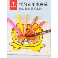 卡乐优儿童婴儿宝宝水彩笔宝宝彩色笔可水洗24色绘画安全无毒