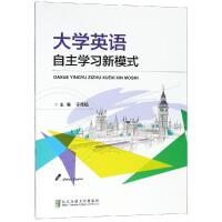 大学英语自主学习新模式 北京交通大学出版社