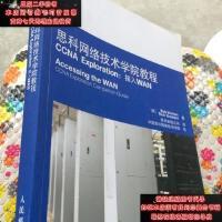 【二手旧书9成新】思科网络技术学院教程CA Exploration:接入WAN9787115192127