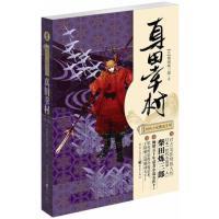 【正版二手书9成新左右】真田幸村9787229074647