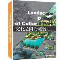 文化公园景观设计(挖掘地域特色,传承历史文脉,探寻文化主题,发扬原创精神)
