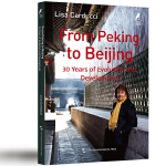 新时代的马可・波罗丛书-北京今昔:我在中国三十年(英)