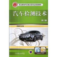 正版教材 汽车检测技术 第2版 教材系列书籍 李婕 机械工业出版社