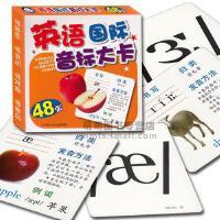 音标卡片48张英语国际音标教学卡英语教程实用大片字母教具彩图卡片儿童启蒙幼儿英语幼儿园小学生小学撕不破教师教学用48个