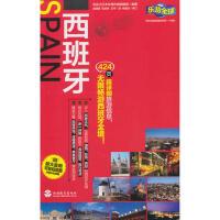 西班牙-乐游全球自由行 实业之日本社海外版编辑部 旅游教育出版社