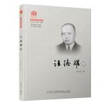 汪德耀传/百年精神文化系列
