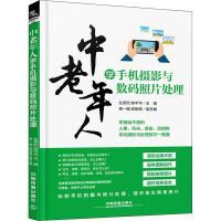 中老年人学手机摄影与数码照片处理 中国铁道出版社