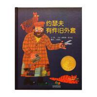 约瑟夫有件旧外套 (美)塔贝克 文图,方素珍 河北教育出版社