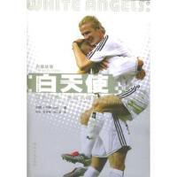 【正版二手书9成新左右】白天使:贝克汉姆皇家马德里和全新足球9787540435547