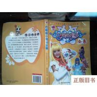 【二手旧书8成新】巴拉拉小魔仙全集