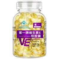 紫一维生素E软胶囊 0.45g/粒*100粒