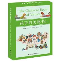 孩子的美德书(全四册)