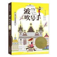 森林鱼童书・波兰吹号手(忠诚少年的传奇冒险)