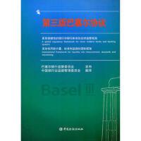 【旧书二手书9成新】第三版巴塞尔协议 巴塞尔银行监管委员会发布,中国银行业监督管理委员会 9787504960030