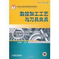 【旧书二手书9成新】数控加工工艺与刀具夹具 胡建新 9787111287353 机械工业出版社