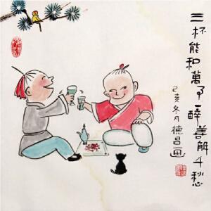 《三杯能和万事 一醉善解千愁》范德昌 原创手绘国画R4121
