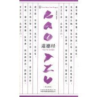道德经(伟大的思想第3辑)