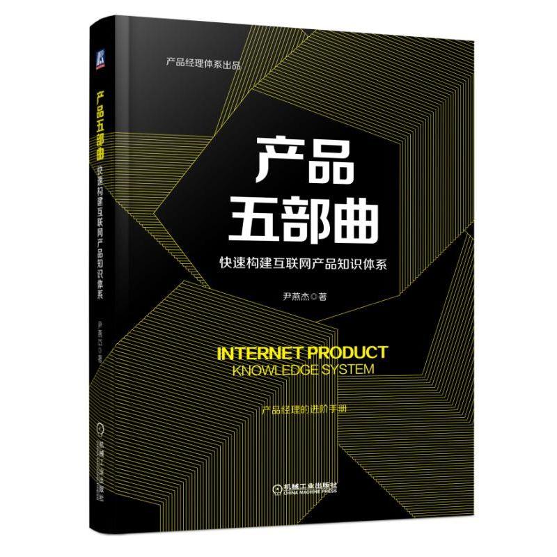 产品五部曲:快速构建互联网产品知识体系产品经理的进阶手册!28位业内知名人士联袂推荐!