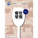 【正版现货】餐饮管理 嵇步峰,侯兵 编 中国纺织出版社 9787506449946