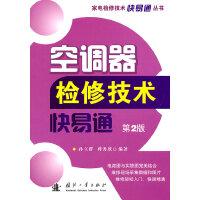 空调器检修技术快易通(第2版)