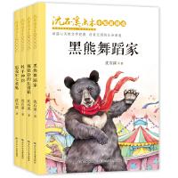 沈石溪画本・中短篇精选(套装)(4册)