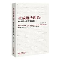 生成语法理论:标准理论到最简方案(一本较早向国内学人介绍生成语法的著作,其编写深入浅出,内容介绍全面准确,是一本生成语法