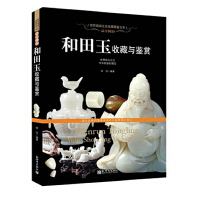 和田玉收藏与鉴赏(世界高端文化珍藏图鉴大系)